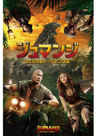 Jumanji_keyart_digital_140021001_2