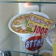 100円ラーメン