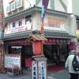 今日浅草木馬亭に小屋入りです。