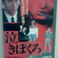 映画評論①「泣きぼくろ」