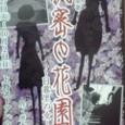 3年ぶり東京倶楽部