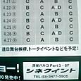 映画SR3の宣伝隊