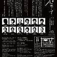 舞台と映画の告知4つ!!!