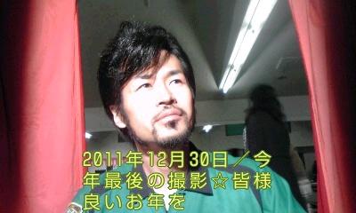 皆さん良いお年を〜2011年最後の撮影〜