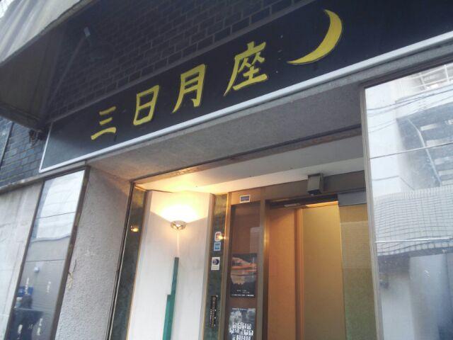 無事終演だー!!!!