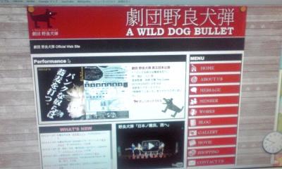 野良犬弾ホームページ