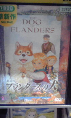 映画紹介④『フランダースの犬〜劇場版〜』