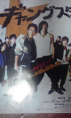 映画「ギャングスタ」2011年2月12日公開決定