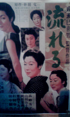 高峰秀子/追悼上映