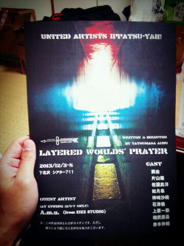 舞台告知 〜1八や 第8回公演『レイヤード ワールズ プレイヤー』〜