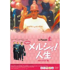 9・10月で観た映画(27本)