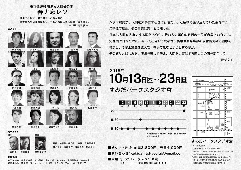 東京倶楽部「春ナ忘レソ」菅原文太追悼公演無事に幕があきました!!