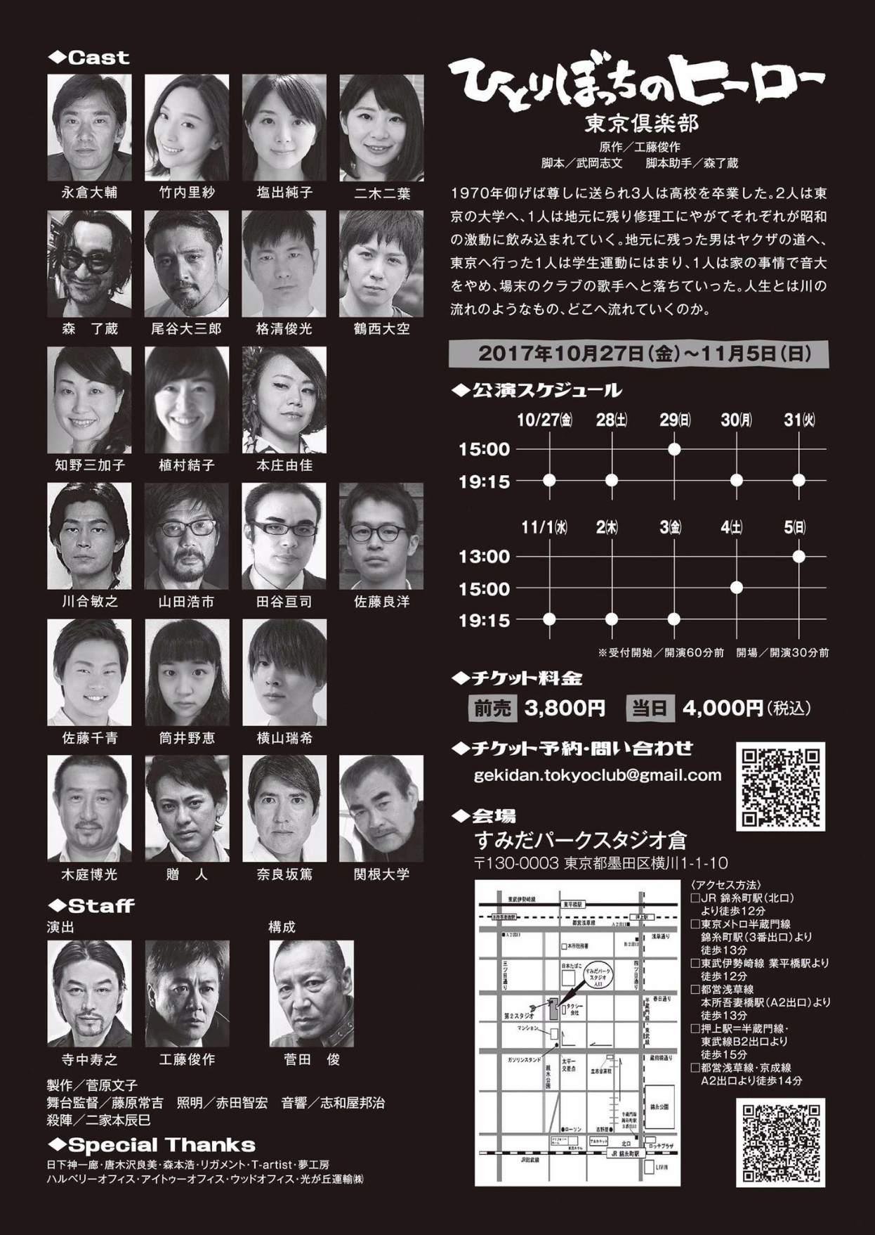 東京倶楽部「ひとりぼっちのヒーロー」